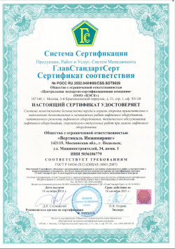 ISO 18001 Система менеджмента