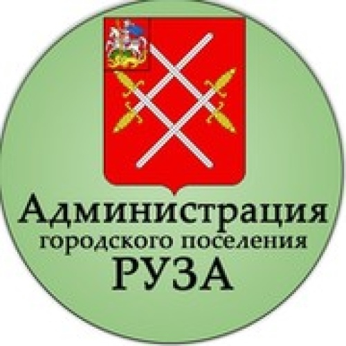 Администрация г. Руза