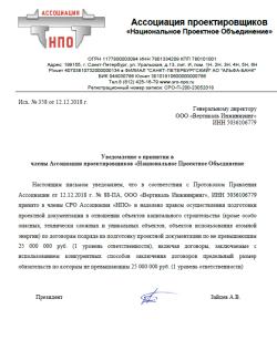 СРО Ассоциация «НПО»